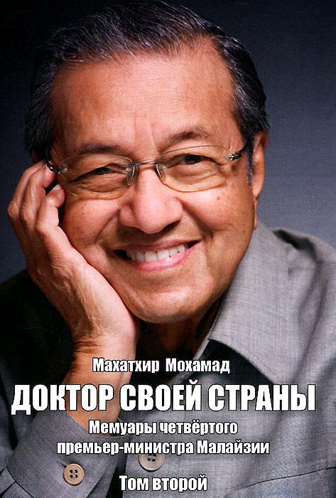 Махатхир Мохамад Доктор своей страны. Мемуары четвертого премьер-министра Малайзии. В 2 томах. Том 2