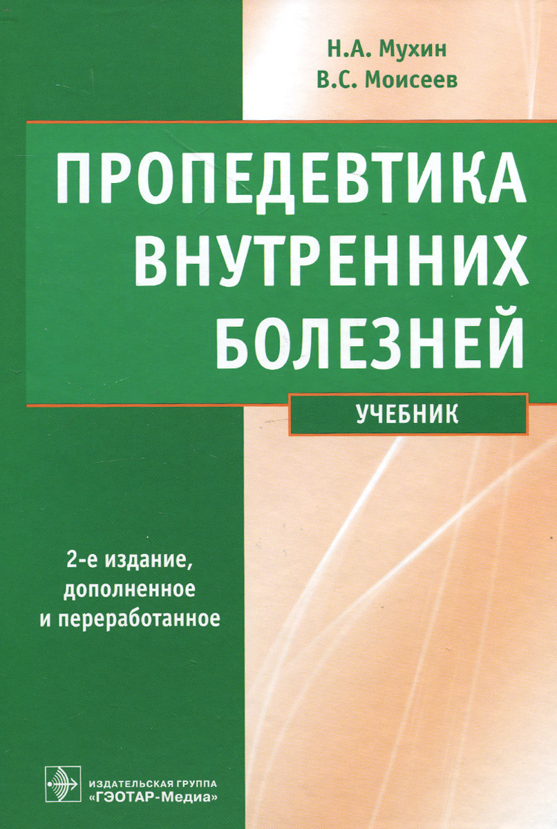 Внутренние болезни мухин моисеев мартынов скачать pdf 2 том 2014.