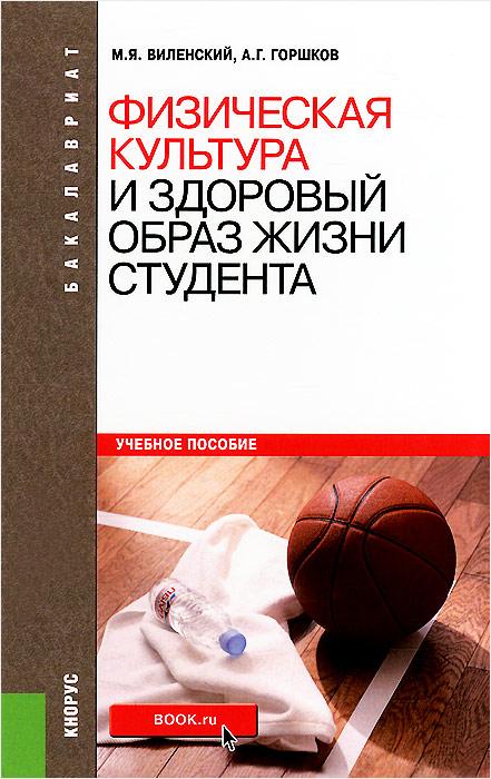 Физическая культура и здоровый образ жизни студента. Учебное пособие
