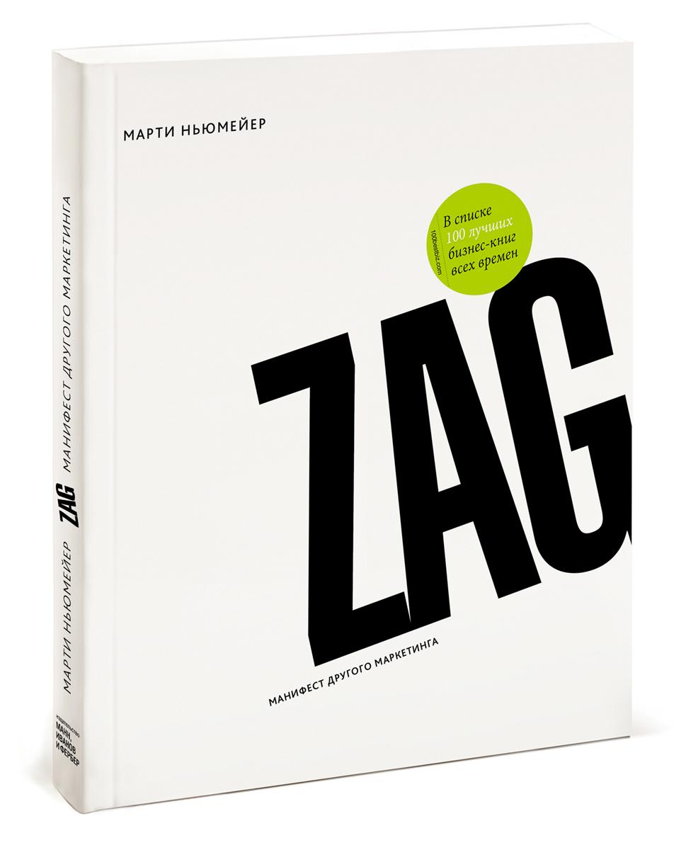 Zag. Манифест другого маркетинга
