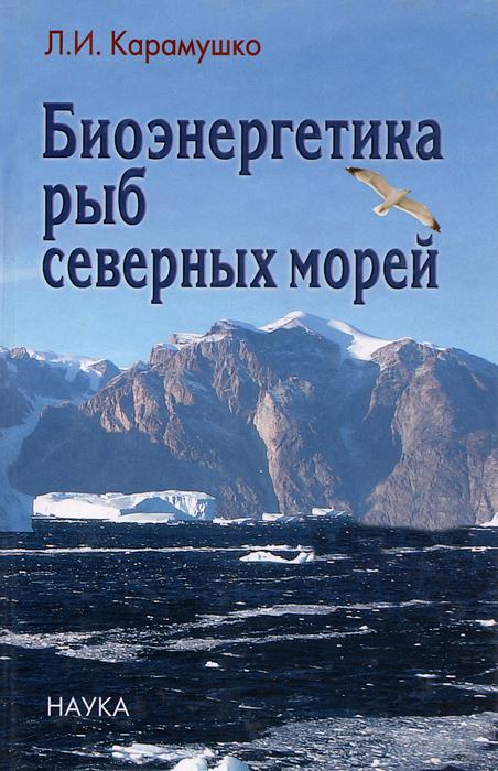 Л. И. Карамушко Биоэнергетика рыб северных морей на девяти северных параллелях