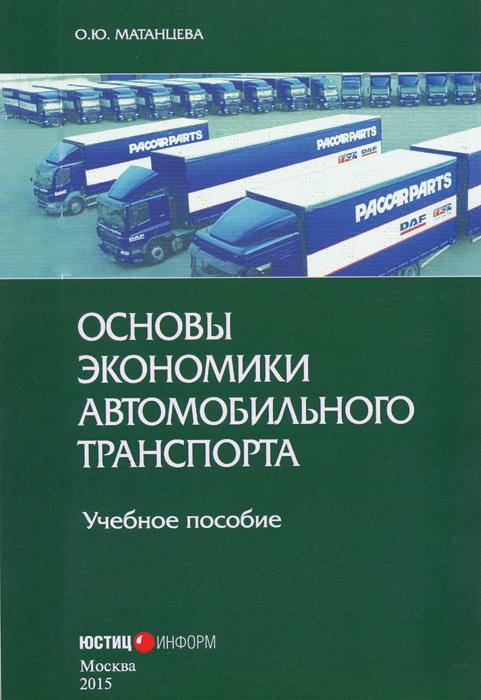 Основы экономики автомобильного транспорта. Учебное пособие