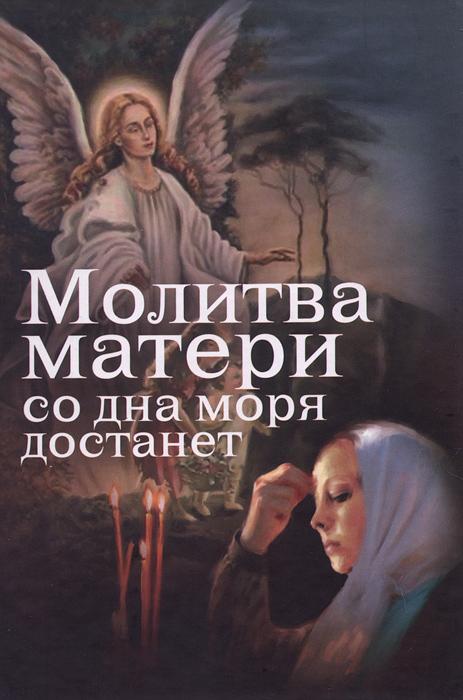 Е. Дудкин Молитва матери со дна моря достанет