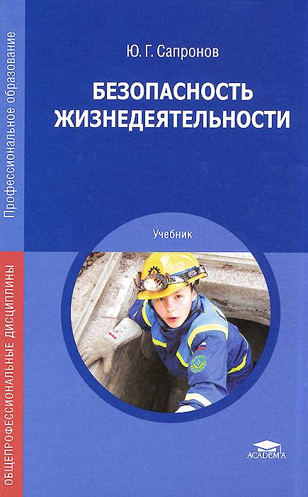 Ю. Г. Сапронов Безопасность жизнедеятельности. Учебник личная безопасность в чрезвычайных ситуациях