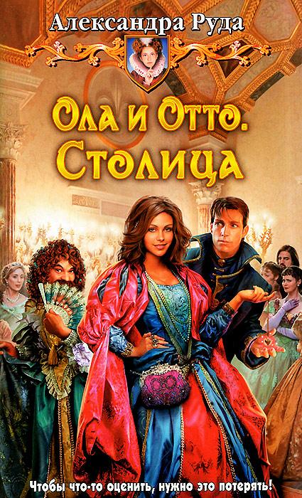 Александра Руда Ола и Отто. Столица