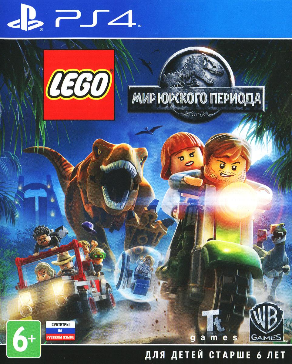 цена на LEGO Мир Юрского Периода (PS4)