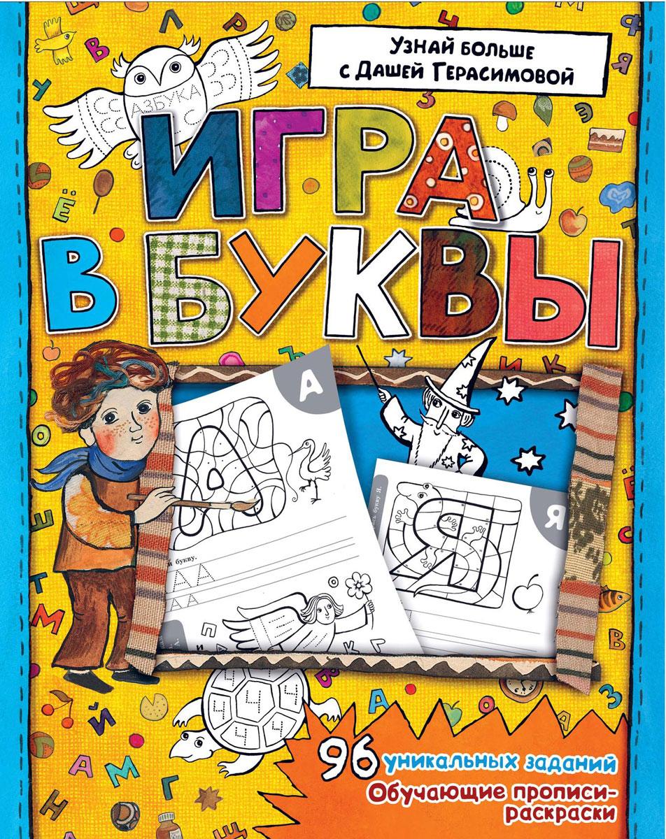 Дарья Герасимова Азбука. Игра в буквы герасимова д с азбука игра в буквы