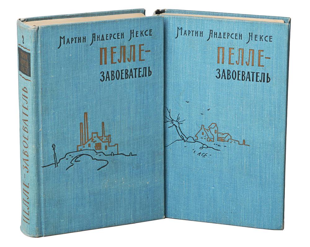 Пелле-завоеватель (комплект из 2 книг)