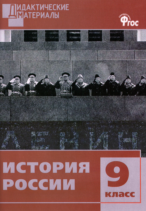 История России. Разноуровневые задания. 9 класс