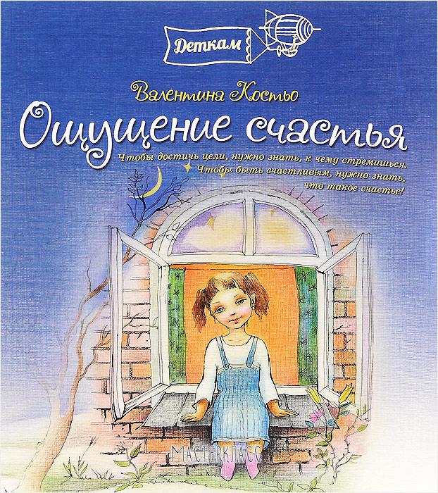 Валентина Костьо Ощущение счастья книга гормоны счастья купить