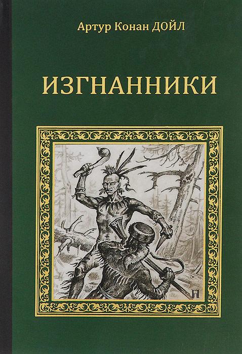 Артур Конан Дойл Изгнанники ISBN: 978-5-4444-3278-5