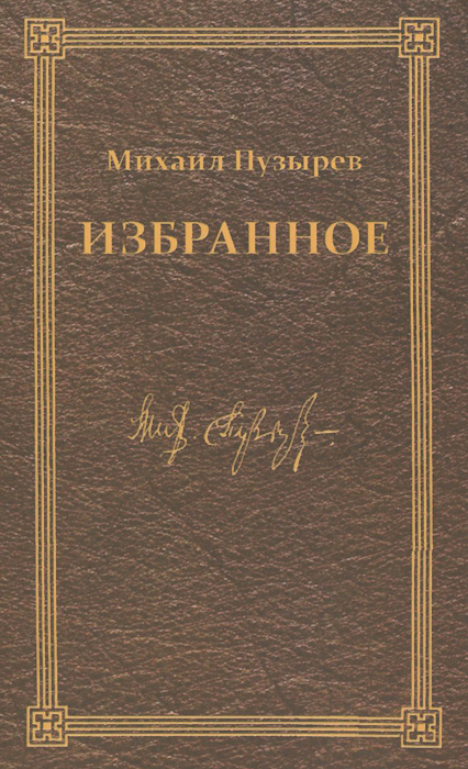 Михаил Пузырев Михаил Пузырев. Избранное иерусалим история города в xx веке