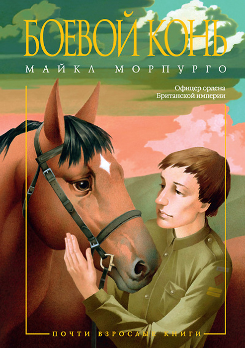 Майкл Морпурго Боевой конь книги эксмо конь и его мальчик
