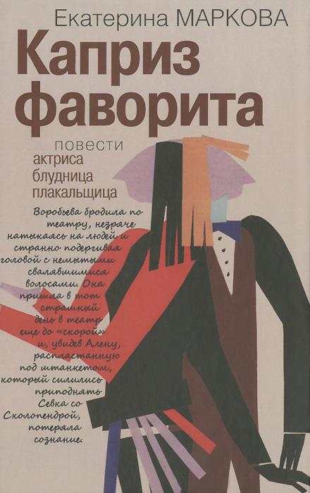 Екатерина Маркова Каприз фаворита платье фарт фаворита