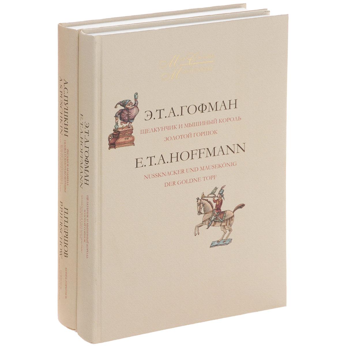Zakazat.ru Marchenwelt / Мир сказки. В 2 томах (комплект из 2 книг). А. С. Пушкин, П. П. Ершов, Э. Т. А. Гофман