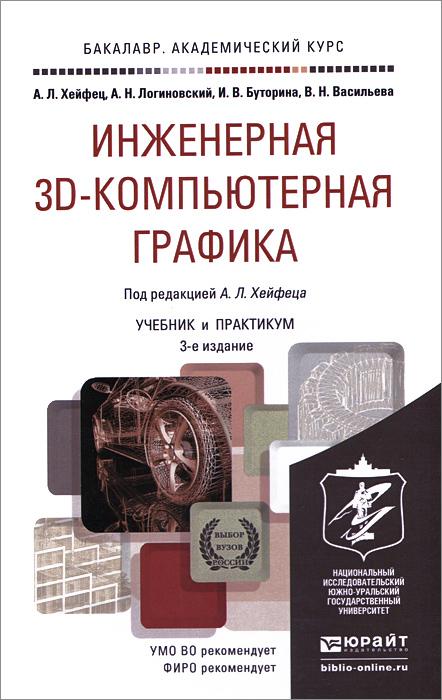 Инженерная 3D-компьютерная графика. Учебник и практикум