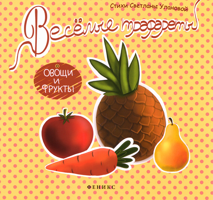 Светлана Уланова Веселые трафареты. Овощи и фрукты