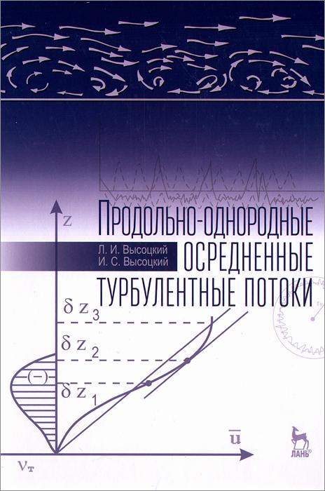Л. И. Высоцкий, И. С. Высоцкий Продольно-однородные осредненные турбулентные потоки