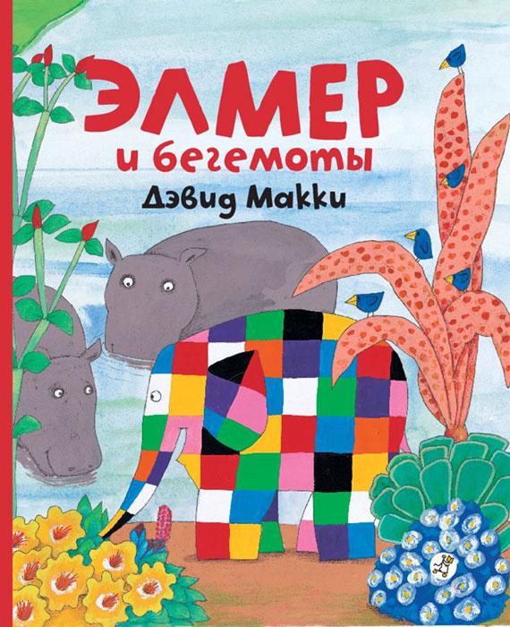 купить Дэвид Макки Элмер и бегемоты по цене 364 рублей