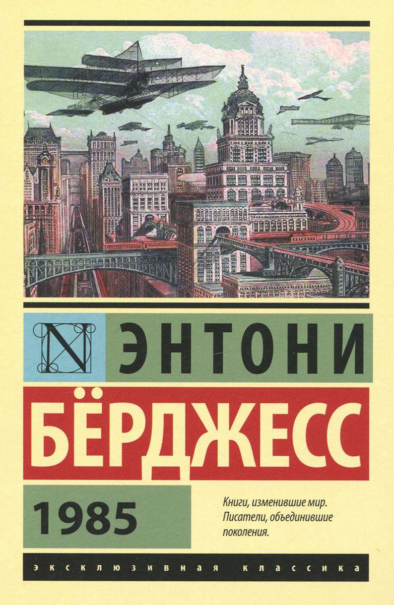 Энтони Берджесс 1985 спутник 1985 купить украина одежда