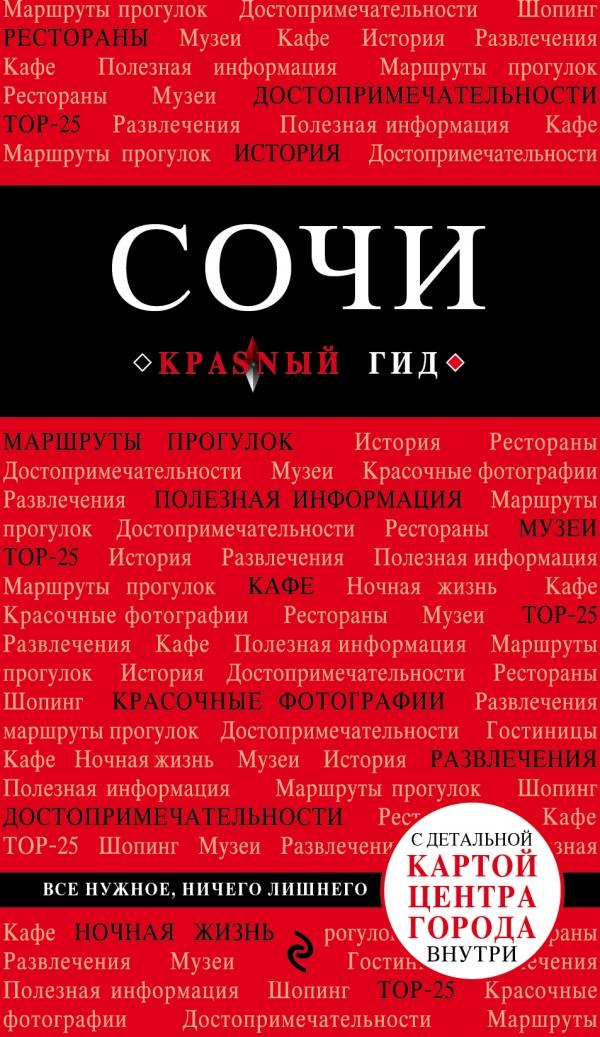А. Ю. Синцов Сочи . Путеводитель (+ карта) сочи 2014 25 рублей позолота