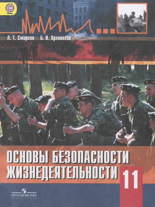 А. Т. Смирнов, Б. О. Хренников Основы безопасности жизнедеятельности. 11 класс. Базовый уровень. Учебник