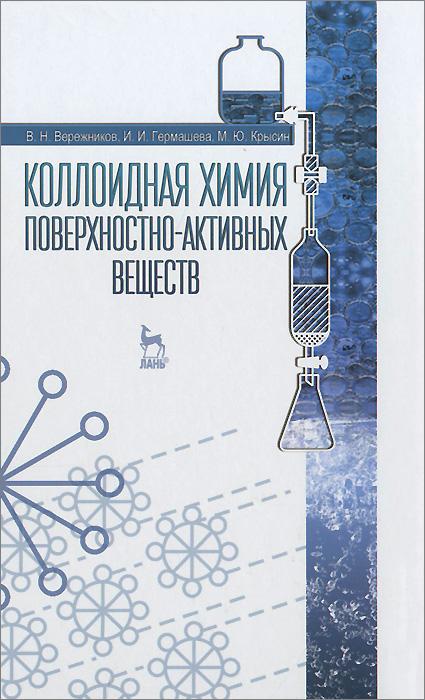 В. Н. Вережников, И. И. Гермашева, М. Ю. Крысин Коллоидная химия поверхностно-активных веществ. Учебное пособие пав резонаторы smd в харькове