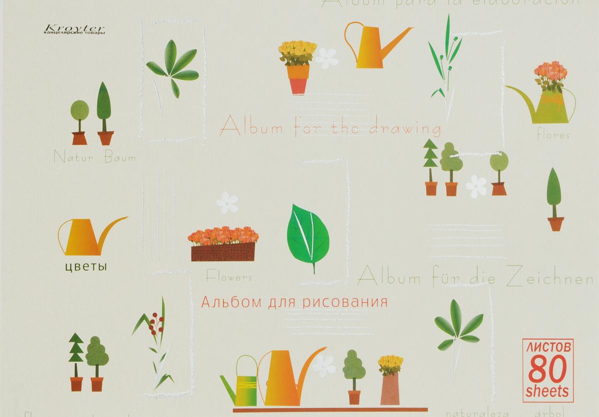 Альбом для рисования Kroyter, 80 листов60601Альбом для юных художников с изображением растений и цветов на обложке будет радовать и вдохновлять их на творческий процесс. Бумага альбома отличается высокой прочностью. Обложка выполнена из мелованного картона. Способ крепления - склейка. Рисование позволяет развивать творческие способности, кроме того, это увлекательный досуг.Рекомендуемый возраст: 0+.