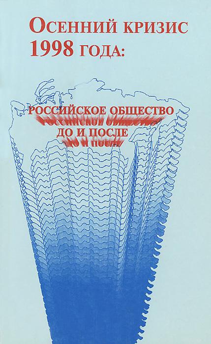 Осенний кризис 1998 года. Российское общество до и после куплю задний бампер на сузуки эскудо 1998 года