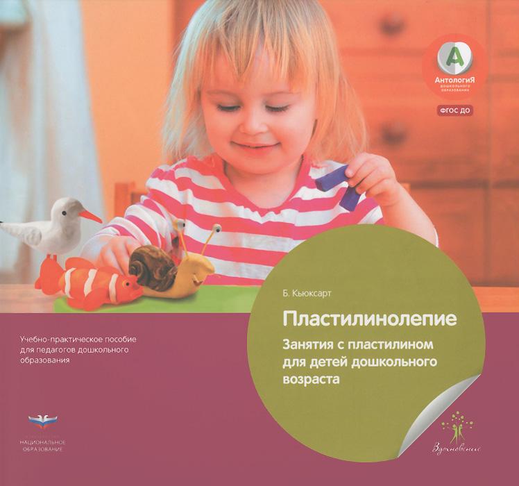 Пластилинолепие. Занятия с пластилином для детей дошкольного возраста. Учебно-практическое пособие для педагогов дошкольного образования