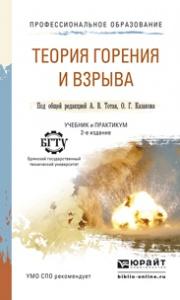 Теория горения и взрыва. Учебник и практикум