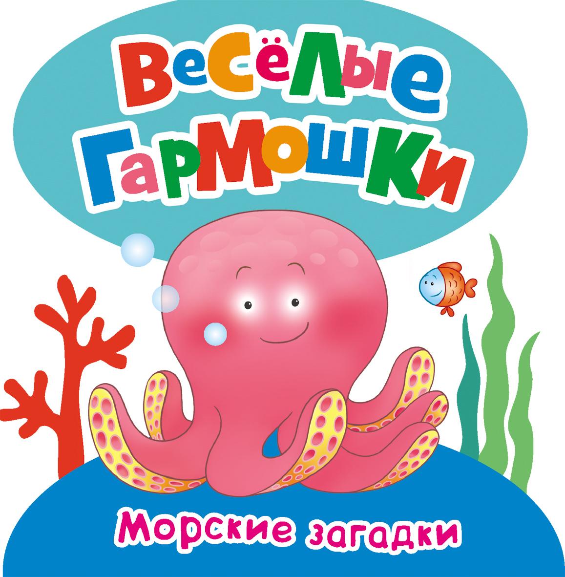 Михаил Грозовский,Марина Дружинина,Наталия Волкова Морские загадки
