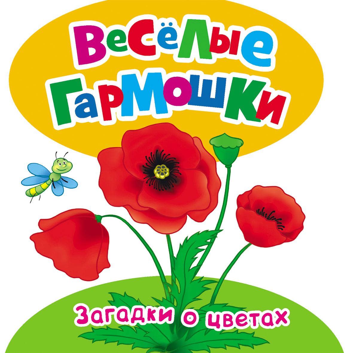 Наталия Волкова,Михаил Грозовский Загадки о цветах
