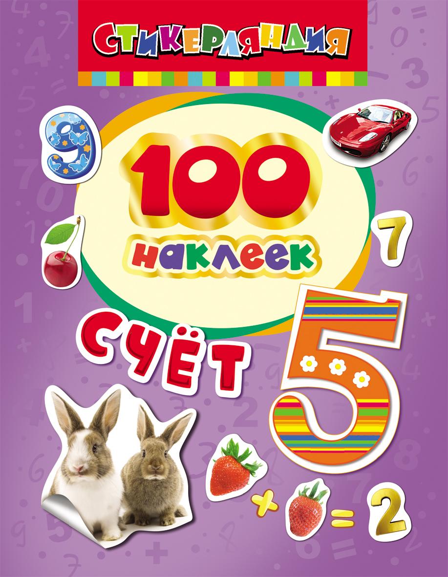 100 наклеек. Счёт книга для детей clever открытки раскраски с конверт и наклейками на все