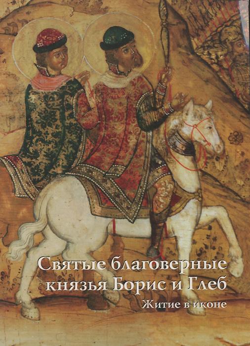 Святые благоверные князья Борис и Глеб. Житие в иконе. С. Б. Семенова