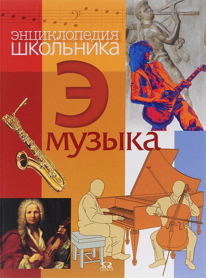 Музыка. Энциклопедия школьника