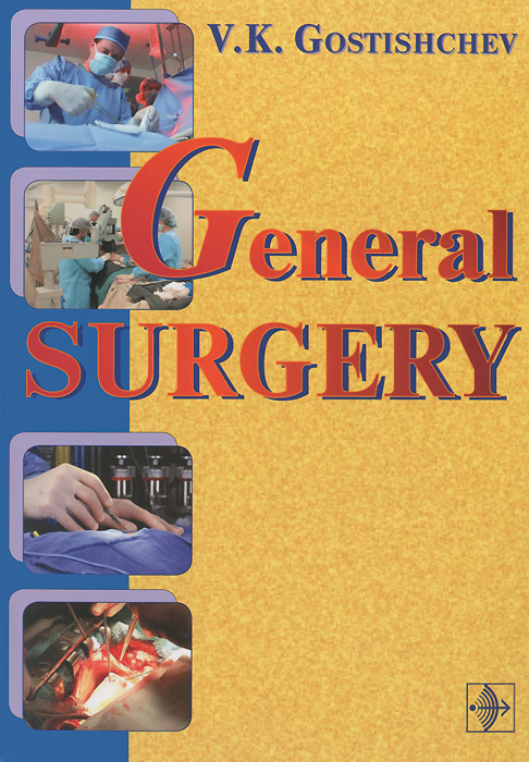 V. K. Gostishechev General Surgery: The Manual new arrival floor standing 7w mobile surgical medical exam light led examination lamp surgery foot switch