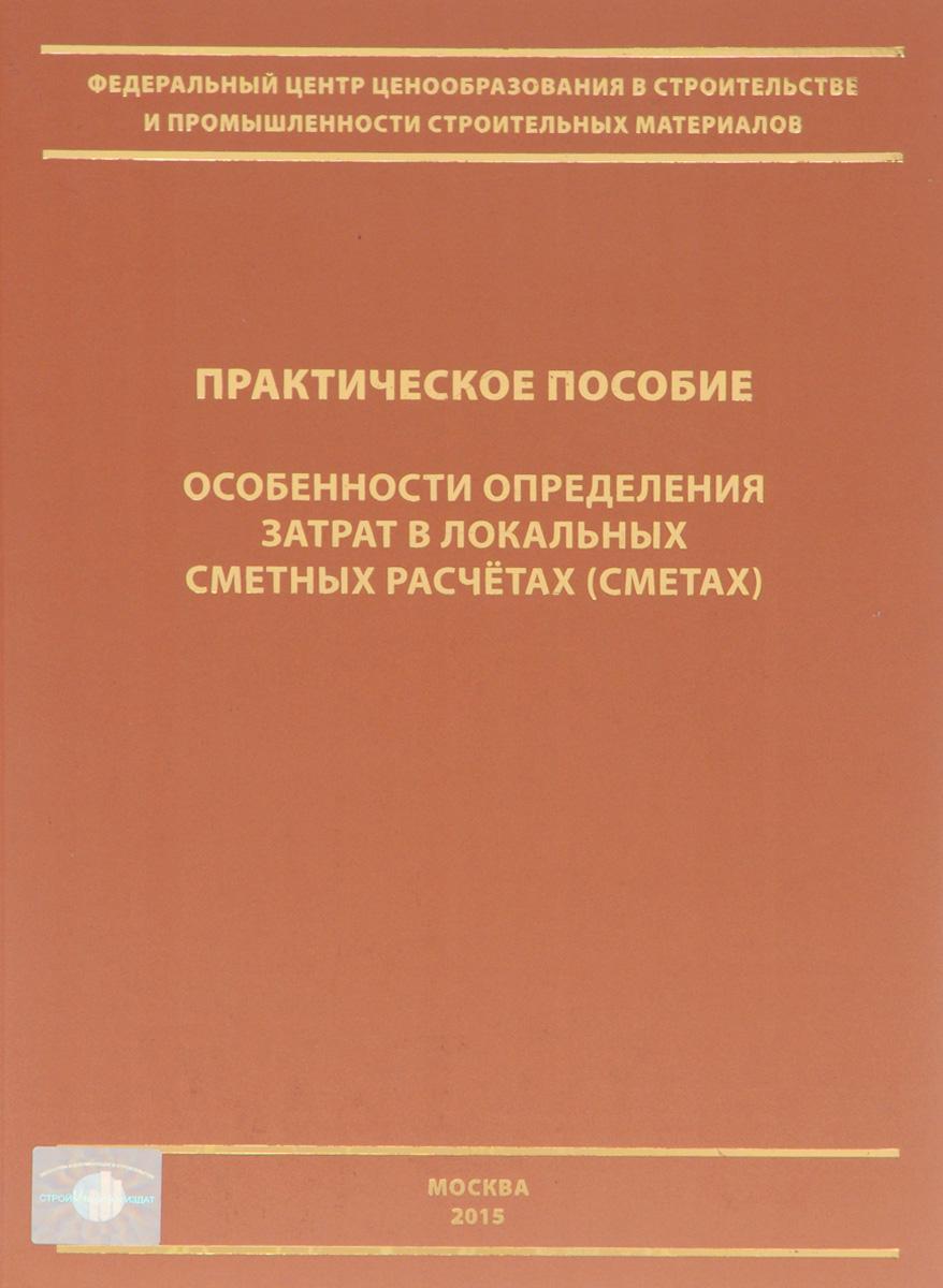 так сказать в книге Е. Е. Ермолаев, П. А. Журавлев, В. М. Симанович