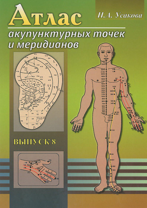 Атлас акупунктурных точек и меридианов. Выпуск 8. Н. А. Усакова