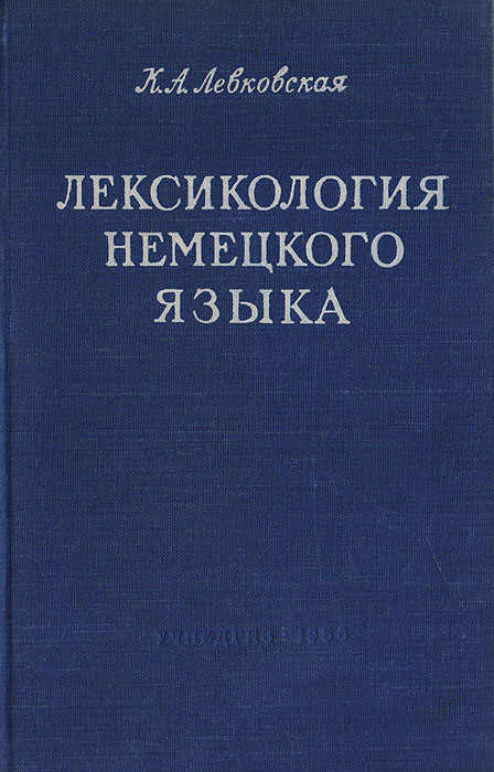 Zakazat.ru Лексикология немецкого языка. Пособие для учителей