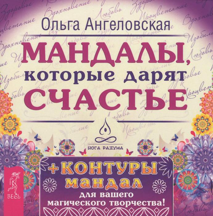 Zakazat.ru: Мандалы, которые дарят счастье (набор из 43 карт). Ольга Ангеловская