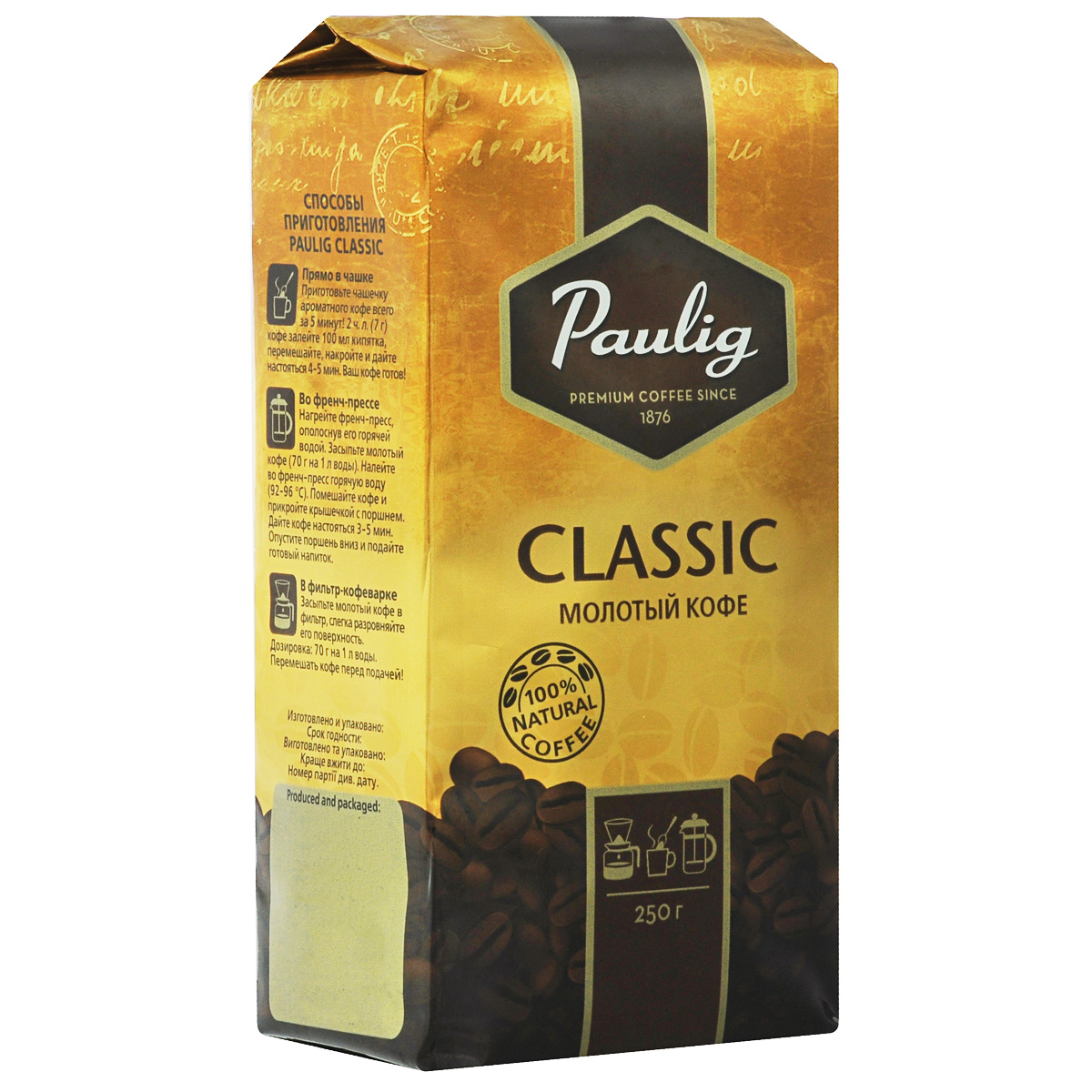 Paulig Classic кофе молотый, 250 г