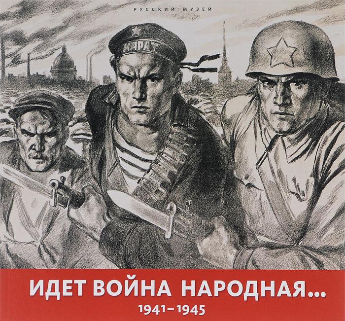 Идет война народная 1941-1945. Альманах, №444, 2015 стихи и песни о войне 1941 1945 эксмо