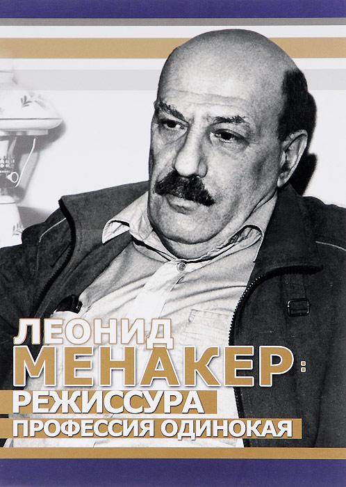 А. Варданян Леонид Менакер. Режиссура профессия одинокая левин с год жизни как прожить его так словно он последний