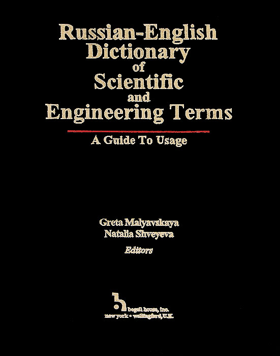 Russian-English dictionary of Scientific and Engineering terms: A Guide to Usage scientific and mythological ways of knowing in anthropology