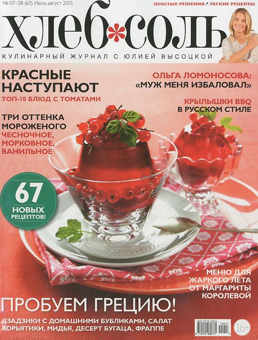 ХлебСоль, №7-8(63), июль-август 2015 отсутствует хлебсоль кулинарный журнал с юлией высоцкой 03 март 2016