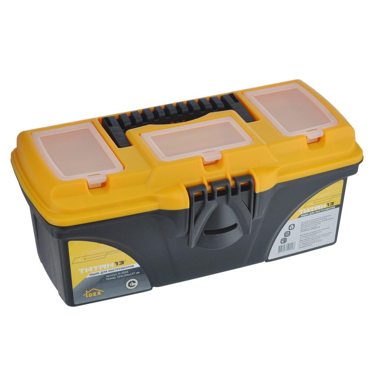 Ящик для инструментов Idea Титан 13, с органайзером, 32,4 х 16,5 х 13,7 смМ 2934Ящик Idea Титан 13 изготовлен из прочного пластика и предназначен для хранения и переноски инструментов. Вместительный, внутри имеет большое главное отделение. В комплект входит съемный лоток с ручкой для инструментов. Крышка ящика оснащена тремя прозрачными отделениями, которые закрываются на защелку. Для более комфортного переноса в руках, на крышке предусмотрена удобная ручка.Ящик закрывается при помощи крепкой защелки, которая не допускает случайного открывания.
