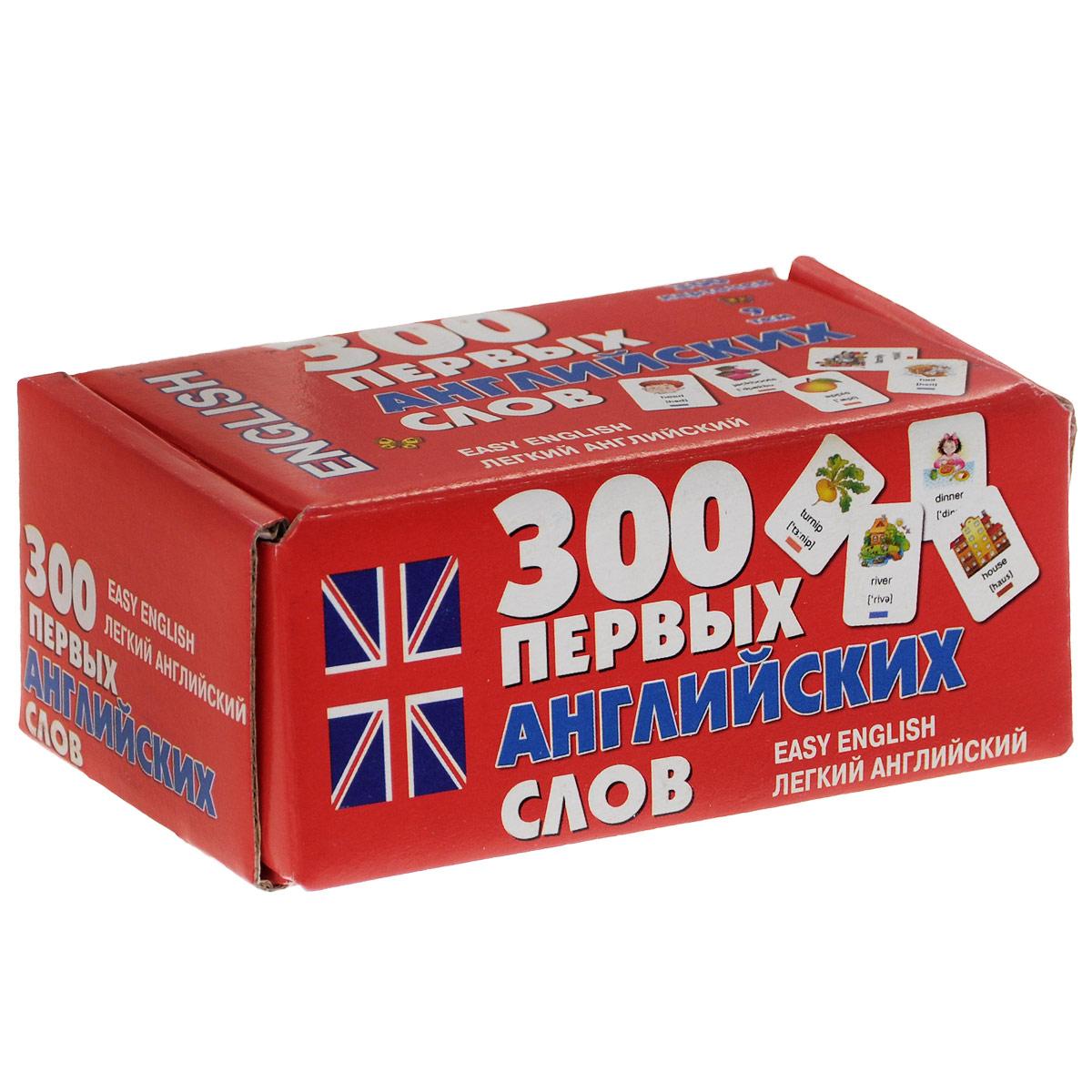 300 первых английских слов (набор из 300 карточек) наборы карточек шпаргалки для мамы набор карточек детские розыгрыши