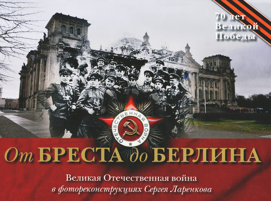 С. В. Ларенков, Б. Иринчеев От Бреста до Берлина. Альбом