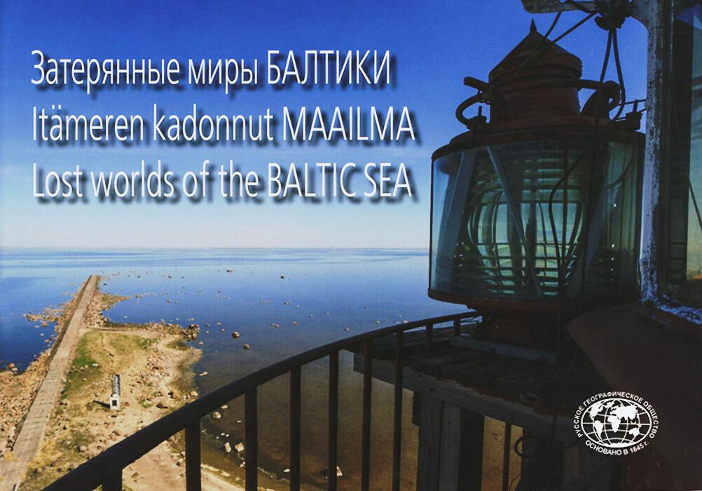 Артем Хуторской Затерянные миры Балтики / Itameren kadonnut Maailma / Lost Worlds of the Balticsea the forbidden worlds of haruki murakami